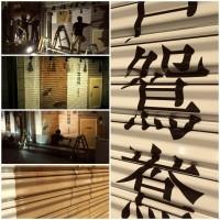 【シャッターラッピング】錦市場ナイトミュージアム 46/47