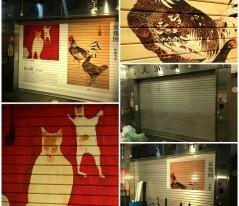 14-丸常さん 伊藤若冲:双鶏図 小笹逸男:遊ぶ猫[みずのき美術館] →詳細ページへ