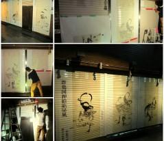 32-鮮魚木村さん 伊藤若冲:群鶏図押絵貼屏風 →詳細ページへ