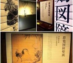 12-有次さん 伊藤若冲:群鶏図障壁画 →詳細ページへ