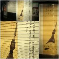 【シャッターラッピング】錦市場ナイトミュージアム 42/47