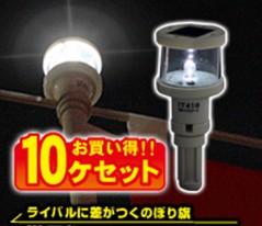 10個セット 標準価格: 16,200円 →お買い得価格:15,000円(税込み)