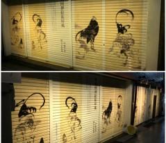 29-千波さん 伊藤若冲:群鶏図押絵貼屏風 →詳細ページへ