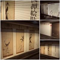 【シャッターラッピング】錦市場ナイトミュージアム 44/47
