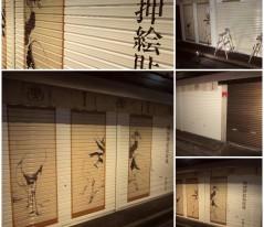 44-麩房さん 伊藤若冲:鶴図押絵貼屏風 →詳細ページへ