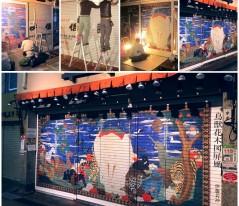 34-桝俉本店さん 伊藤若冲:鳥獣花木図屏風 →詳細ページへ