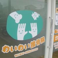 【看板】フォグラスシート・塩ビ型抜きシート