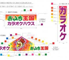 京都市に申請する新規看板の意匠図になります。 マンセル値など細かな記載が必要になります。