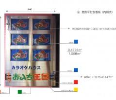 京都市に申請する既存看板の意匠図になります。 既存看板をそのまま申請する場合は画像を使っての申請が行えます。