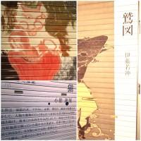 【シャッターラッピング】錦市場ナイトミュージアム 17/47