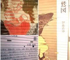 17-三木鶏卵さん 伊藤若冲:鷲図 小笹逸男:猫[みずのき美術館] →詳細ページへ