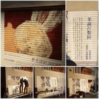 【シャッターラッピング】錦市場ナイトミュージアム 43/47
